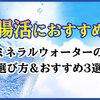 【腸活】ミネラルウォーターの選び方&おすすめ天然水3選