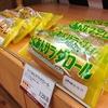 岡山ご当地名物キムラヤのパン。斬新すぎる「たくあんサラダロール」(岡山県