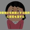 投資嫌いな日本人を生む「我慢強さを美徳とする国民性」に苦言を呈する