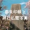 【神社仏閣写真】御朱印集めがてら、神社仏閣写真を撮り始めたって話