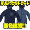 【O.S.P】ボア仕様の冬のバス釣りにオススメなジャケット「RVジャケットフード」に新色追加!