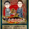 「りゅうおうのおしごと!」第五局を見て将棋ウォーズで一手損角換わりを指してみた―これがてんいむほう?