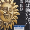 吉田修一の『太陽は動かない』を読んだ