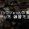 【FPS】 フリックショットの意味と練習方法!