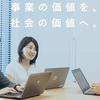 「日本有数のHR Techカンパニー」HRソリューションズ㈱
