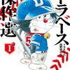 【2019年】絶対面白い!おすすめ野球漫画ランキングベスト22!最近連載中の作品~名作(ギャグ系)まで厳選紹介