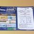 富士薬品ドラッグストアグループ×日本製紙クレシア クリネックス 生活応援キャンペーン