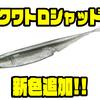 【DAIWA】ダウンショットにオススメの新コンセプトワーム「クワトロシャッド」に新色追加!