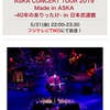 ¶¶¶【Concert Tour 2019 Made in ASKA、フジテレビTWOにて放送!】¶¶¶