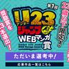 「第1回U23ジャンプWEBマンガ賞」の募集を締め切りました