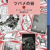 がちキャン△2~ランサム「ツバメの谷」 再読4 読了