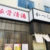 【食レポ】黄金町の新店「豚骨清湯かつら」