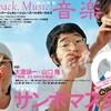 QJ誌の「サンボマスター山口×大瀧詠一」対談がおもしろすぎる件について