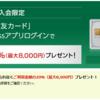 三井住友カード新規発行で20%のキャッシュバック還元+αキャンペーン中