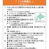【新北海道スタイル】Glocal Life Hakodateの取り組み