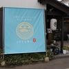 富山、石川への欲張りドライブ3泊4日(その3 氷見の料理民宿 城山のお料理に感激)