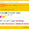 ハピタスでインヴァスト証券「トライオートFX」を口座開設してみた!10000円分は大きいですね!