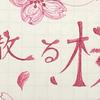 #舞い散る桜展 に参加させていただきました
