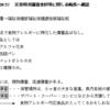 『長崎県の災害時用備蓄食料等、食物アレルギー対応食状況』