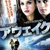 「アウェイク」 2007