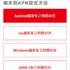 iPhoneSEのバッテリー交換でトラブル( ;  ; )格安SIMバージョン。