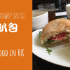 A Life in Hong Kong - 香港グルメ ポークチョップバン(豬扒包)-