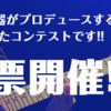 【HOTLINE2014】群馬・信越エリアファイナル出場アーティスト人気投票開催!!