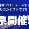 【HOTLINE2014】中部エリアファイナル出場アーティスト人気投票開催!!