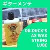 DR.DUCK'S ( ドクター・ダックス ) / AX WAX & STRING LUBE 120ml