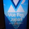 Vue Fes Japan に参加してきました