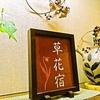【オススメ5店】那須・塩原(栃木)にある創作和食が人気のお店