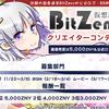 【ぜにぃ姫が】国産通貨BitZenyのクリエイターコンテストが熱い!!【とにかく可愛すぎる】