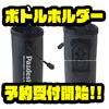 【パズデザイン】ペットボトルを収納出来るアイテム「PSLボトルホルダー♯670」通販予約受付開始!