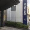 第33回日司連中央研修会