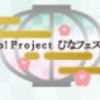 【ライブレポート】2021年3月27日(土)Hello! Project ひなフェス 2021 1公演目 つばきファクトリー& BEYOOOOONDS プレミアム参戦