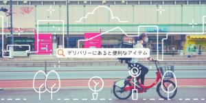UberEatsのデリバリーに必要な自転車あると便利なもの