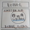 北神急行電鉄 夏の販売会行ってきました【4コマ漫画】