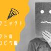 パワポテクニック オブジェクトコピー編