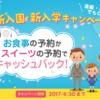 4月末まで1万円お得!EPARK 新入園・新入学キャンペーンのご案内