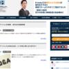 いいカブ(E-kabu) の口コミ評判|投資顧問・評価・検証