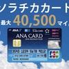 【最新版】ANAマイルをお得に貯める方法 ソラチカルートを活用して効率的に貯めよう!