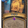 【カード評価】妖の森ウィッチウッド(ローグ)
