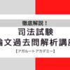 おすすめの司法試験過去問対策講座【アガルート・資格スクエア】