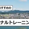 【パーソナルトレーニング】岐阜でおすすめのパーソナルジムまとめ。岐阜県の大垣、各務原、多治見から通えてダイエットのできるプライベートジムを紹介