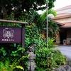 星野リゾート西表島ホテルに泊まった【世界遺産に登録された西表島の高級リゾートホテル概要】