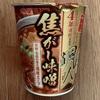 🥢ミシュランガイド 4年連続掲載の名店が作った カップ麺‼️【ラーメン颯人監修 焦がし味噌】