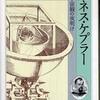 『ヨハネス・ケプラー』 アーサー・ケストラー (ちくま学芸文庫) / 『The Sleepwalkers』 (Penguin)