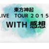 東方神起 LIVE TOUR2015 WITH 感想