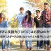 就活に英語力(TOEIC)は必要なのか?TOEIC未受験で大手企業6社から内定を獲得した18卒が語る!