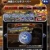 【DQMSL】72時間限定ハーフアニバフェス・闇 開幕!さっそく引いてみた結果!!